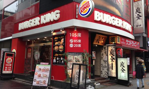 Affinity To Buy Burger Kings Japan Franchise Rights From Lotte