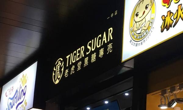 Taiwanese bubble tea brand Tiger Sugar to launch first outlet in