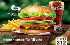 Social Media Wrap Up: Burger King Japan launched Avocado Salsa Whopper; Old Chang Kee Singapore offers 500 breakfast meals for a week; Starbucks Japan unveils Strawberry Frappuccino