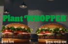 Burger King Korea adds two new plant-based Whoppers to menu