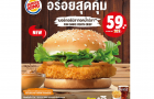 Social Media Wrap Up: Burger King Thailand\'s new fish burger, Wendy\'s Malaysia\'s World Cup deal, Old Chang Kee\'s reopens New Kallang Wave outlet
