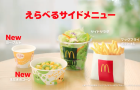 McDonald\'s Japan updates Happy Meals with healthier options