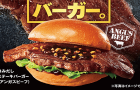 Lotteria Japan unveils new recipe for Meat Day