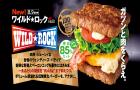 Wendy\'s Japan introduces bun-less sandwich